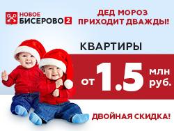 ЖК «Новое Бисерово 2» До 30 декабря акция «Дед Мороз приходит
